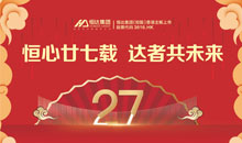 27th anniversary |Perseverance for 27 years Reached people build the future
