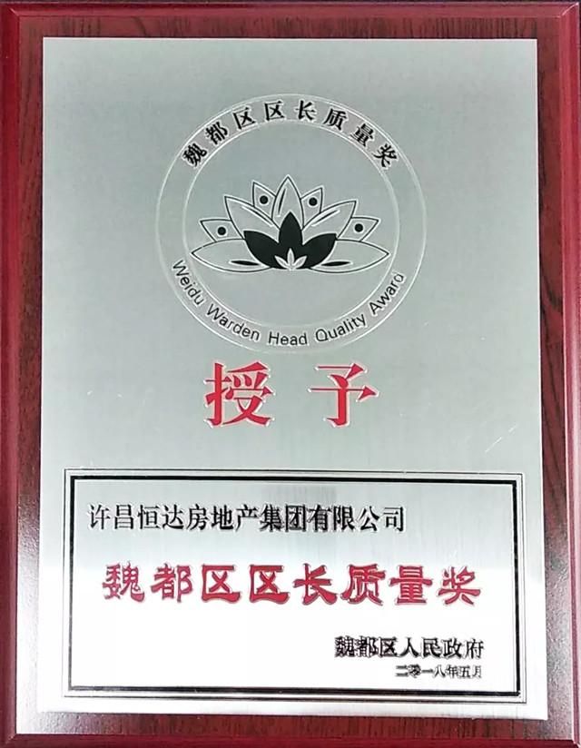 """实力见证,恒达集团荣获""""2017年度魏都区区长质量奖"""""""