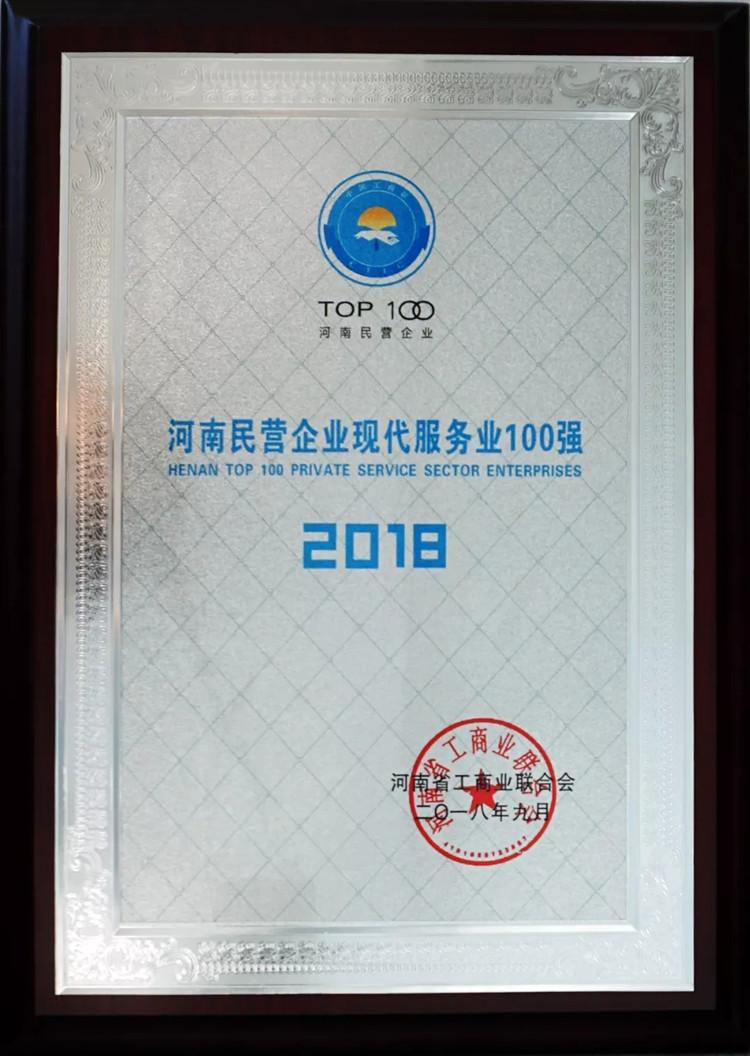 恒达集团跻身2018河南民营企业现代服务业100强