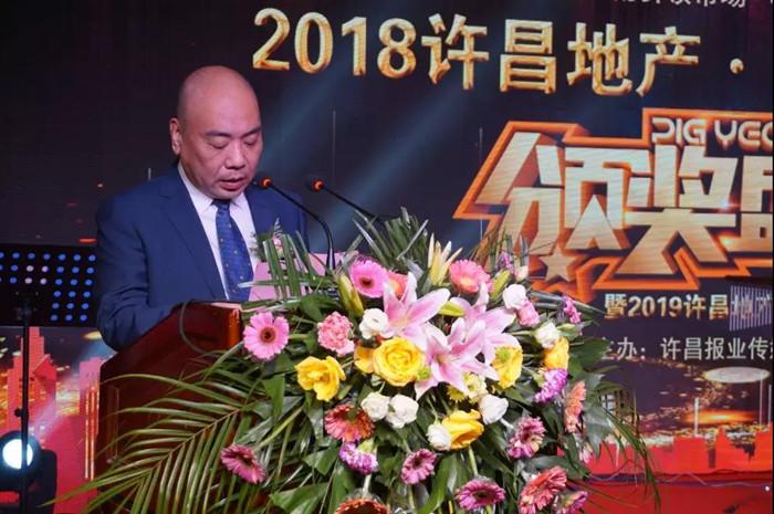 """恒达集团斩获""""2018许昌地产 · 物业年度总评榜""""多项殊荣!"""