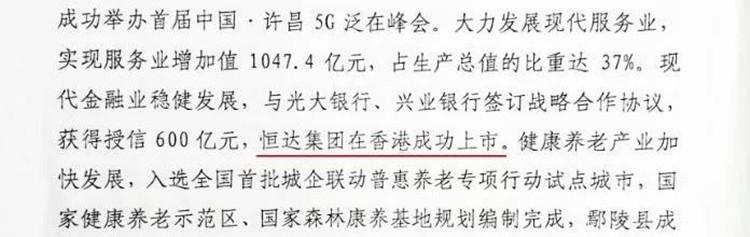 """""""恒达集团在香港成功上市""""被写入许昌市人大七届四次会议政府工作报告"""