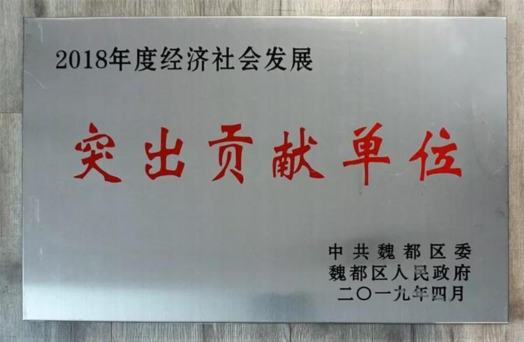 """恒达集团被授予魏都区""""2018年度经济社会发展 突出贡献单位"""""""